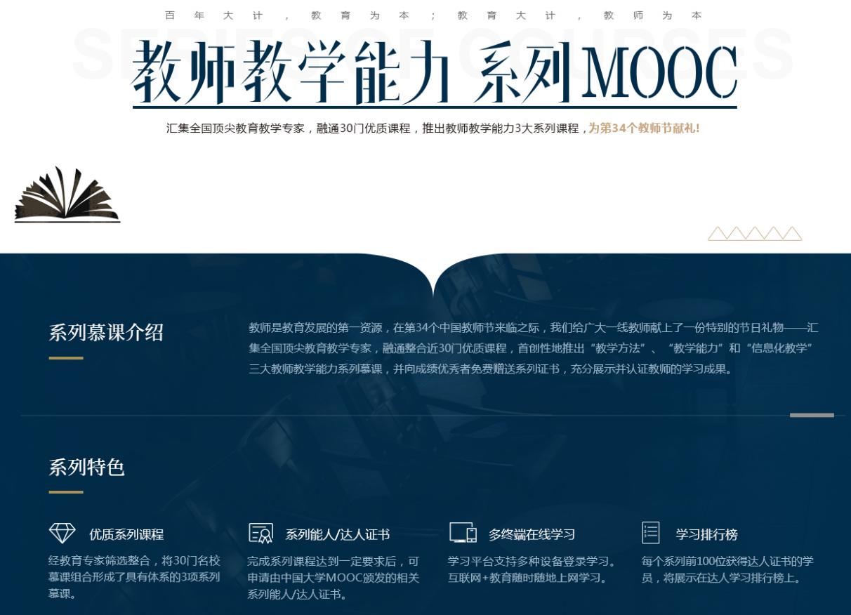 教师MOOC1.png